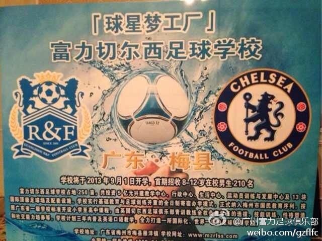 今天广州富力足球俱乐部与英超顶.