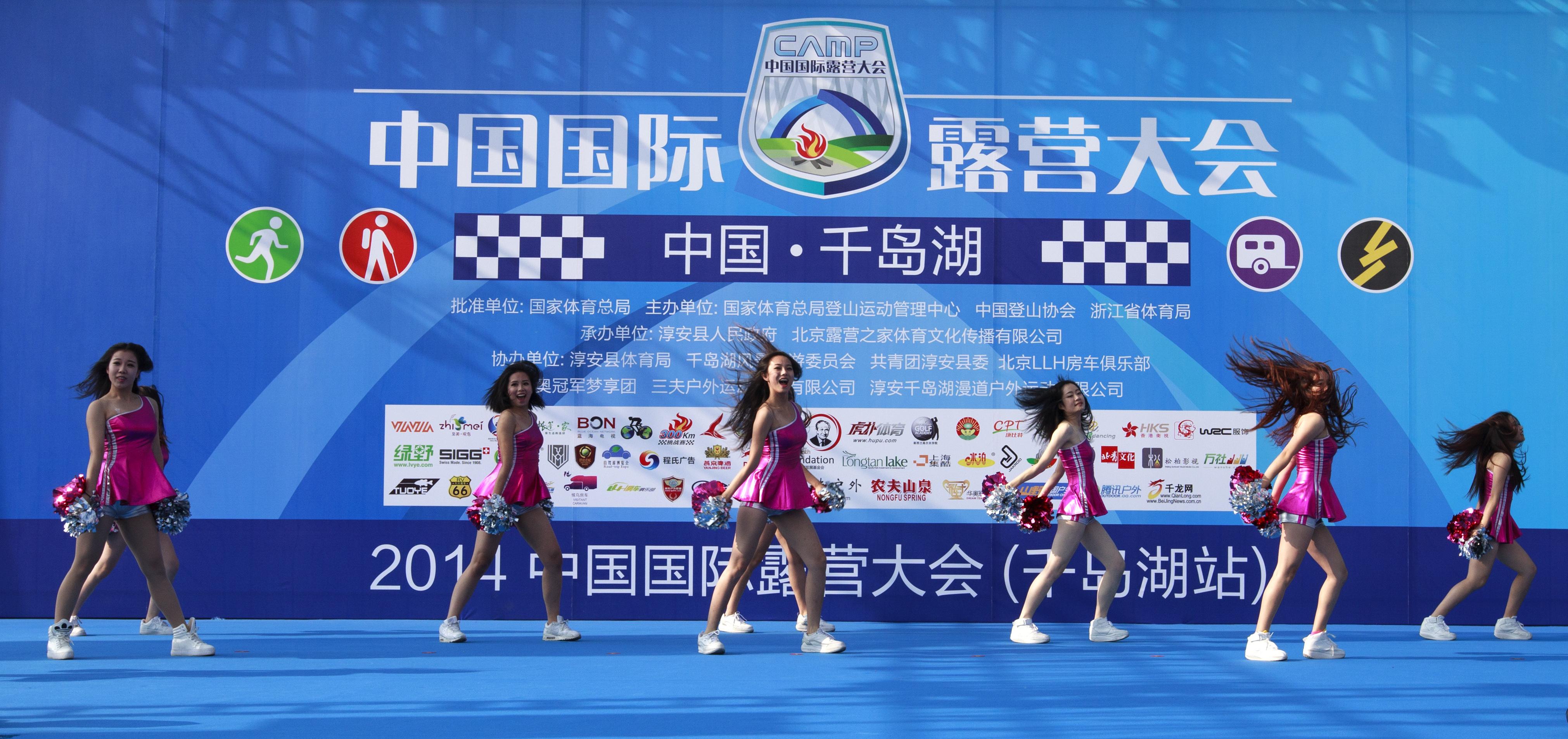 营大会千岛湖站开幕奥运冠军引领千人跑