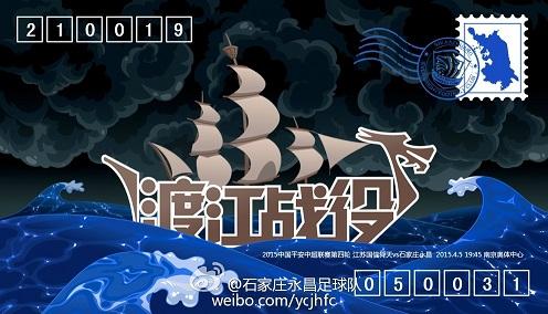 永昌发布客战舜天海报:渡江战役_虎扑足球