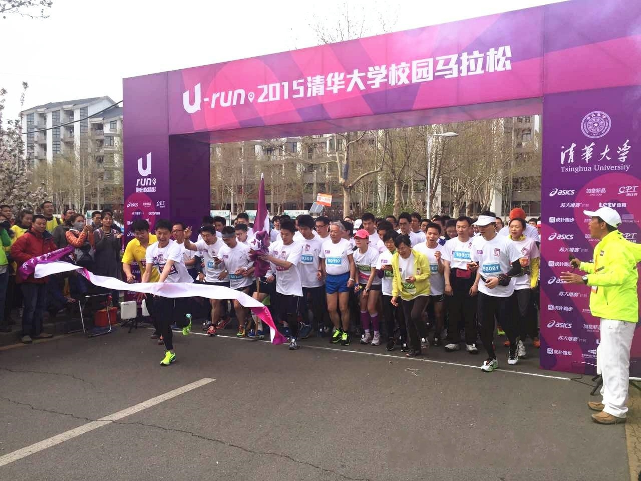 亚瑟士鼎力支持2015年清华校园马拉松