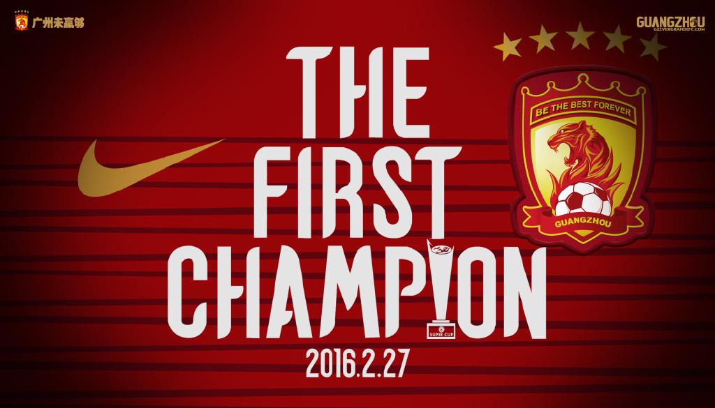 恒大发布超级杯夺冠海报:2016第一冠!