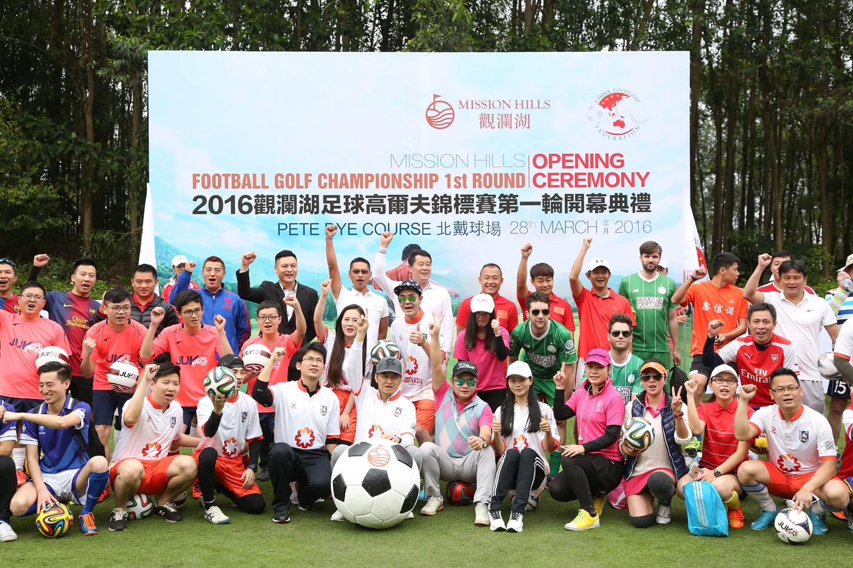 2016足球高尔夫锦标赛新赛季揭幕!