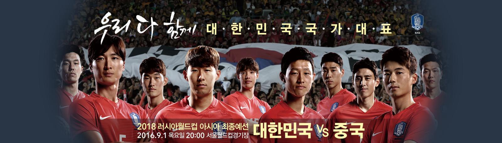 韩足协发布12强赛战国足海报:我们在一起_虎扑中国