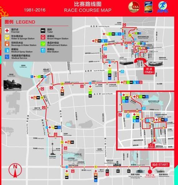 2016北京马拉松康比特专业服务整装待发图片