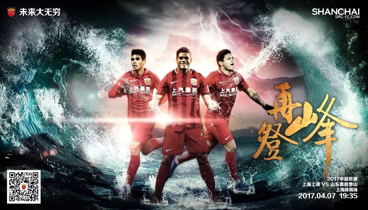 上港发布主场战鲁能海报:再登峰_虎扑中国足球新闻