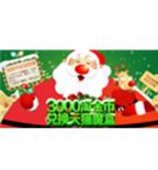 促销活动:天猫商城 圣诞大礼