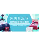 促销活动:天猫聚划算 北极绒家纺专场