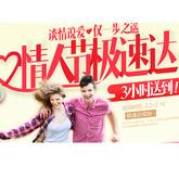 促销活动:京东商城 情人节 玫瑰花极速达专场