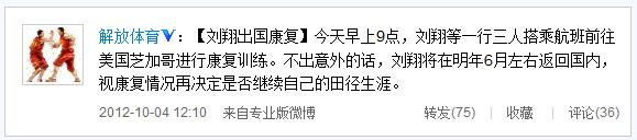 曝刘翔赴美做康复训练,明年6月回国决定未来生涯