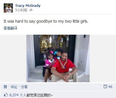 麦迪:和女儿们说再见很难