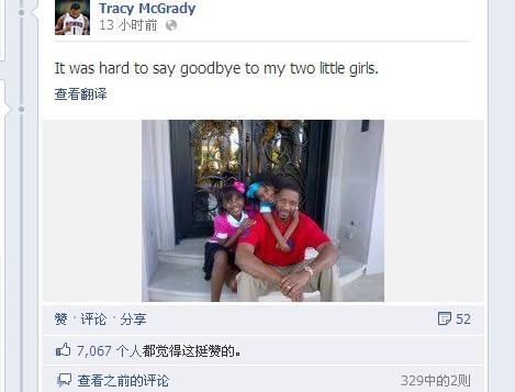 麦迪想念女儿:很难跟你们说再见
