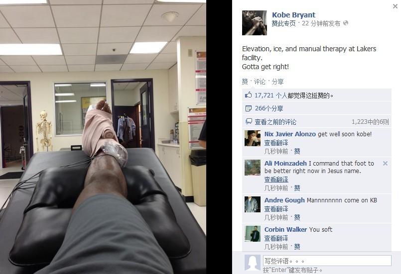 科比发Facebook展示右脚治疗过程