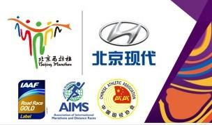 2012北京现代•北京马拉松报名火热开启