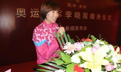 李晓霞在济南获赠价值200万洋房