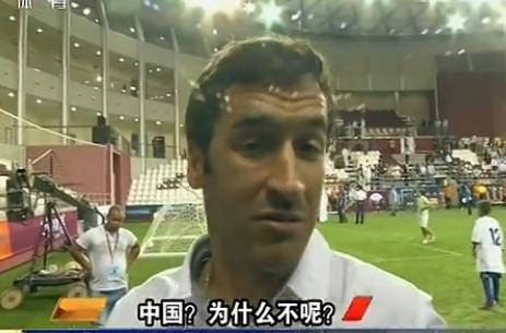 劳尔:去中国踢球?为什么不呢?