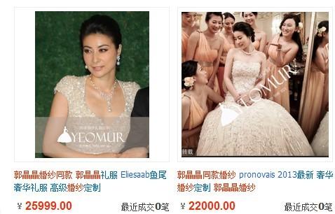郭晶晶同款婚纱网上叫价25999元