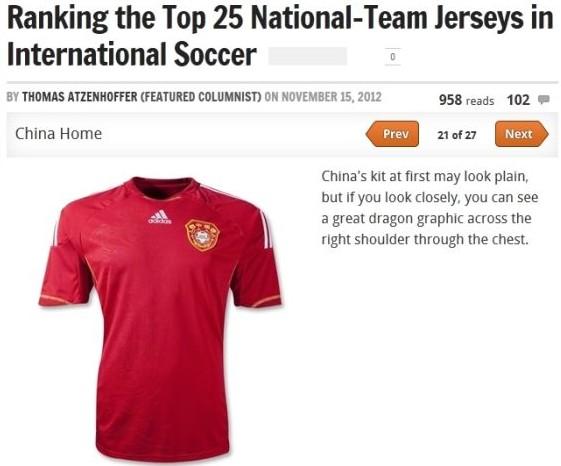 国足战袍入选世界25大最靓国家队球衣
