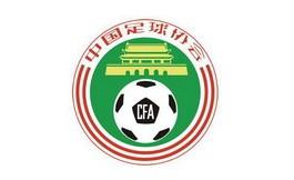 足协确认足代会将于明年初召开
