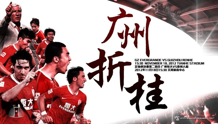 恒大发布足协杯决战海报:广州折桂!