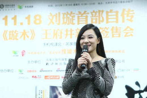 刘璇3个月写出自传,11月18日提前发售