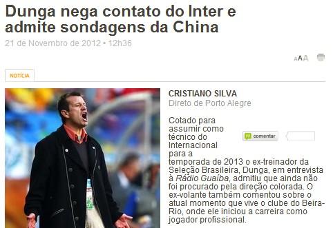 前巴西队主帅邓加收中国球队邀请