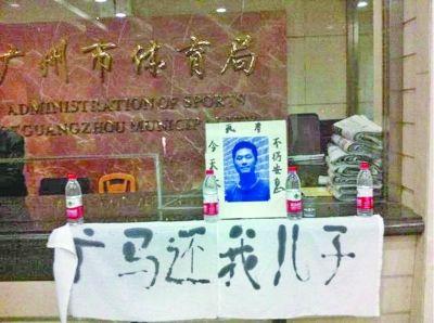 田管中心:广马赛组委会无过错