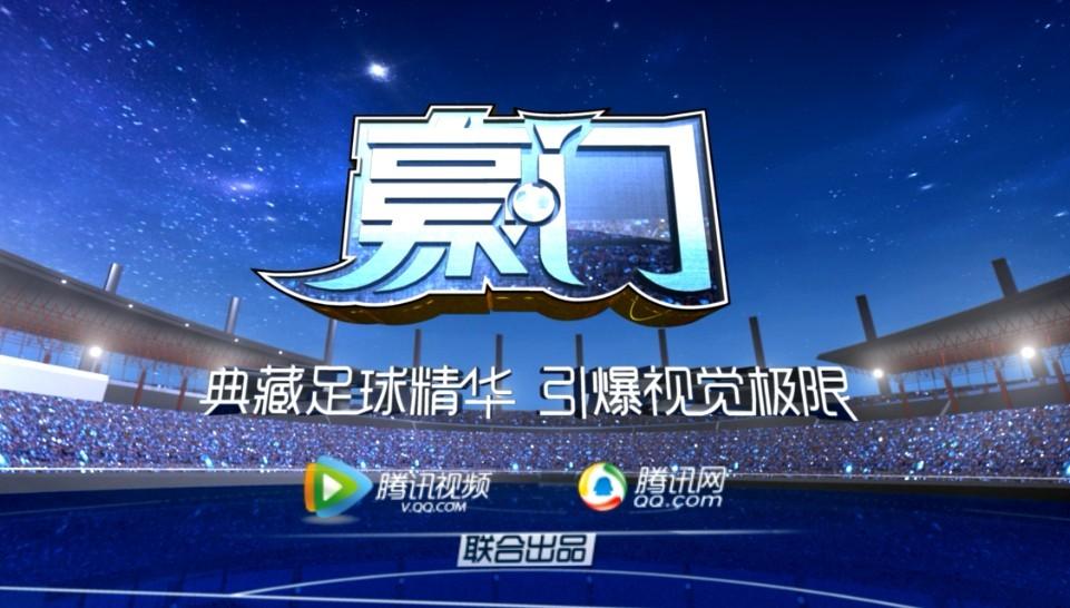 腾讯视频原创节目《豪门》火热登场