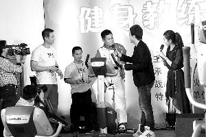 2012中国国家职业健身教练专业大会举行