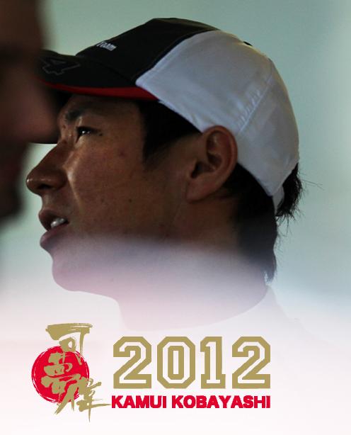 小林告诉车迷自己要和明年的F1说再见了