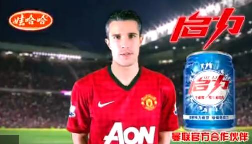 中国饮料品牌赞助曼联,范佩西鲁尼广告代言