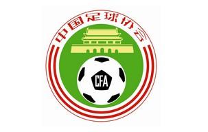 足协将于明年举办U17U18精英联赛