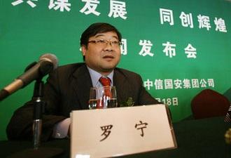 国安名誉董事长罗宁当选北京市足协副主席