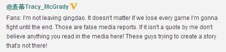 麦迪:我不会离开青岛,媒体在造谣