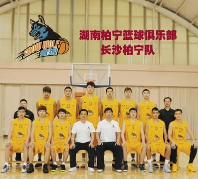 东莞柏宁正式更名为湖南柏宁篮球俱乐部
