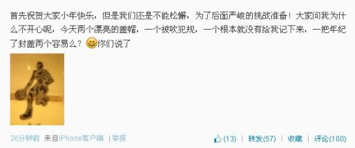 张庆鹏:不开心,因为两个盖帽没给算