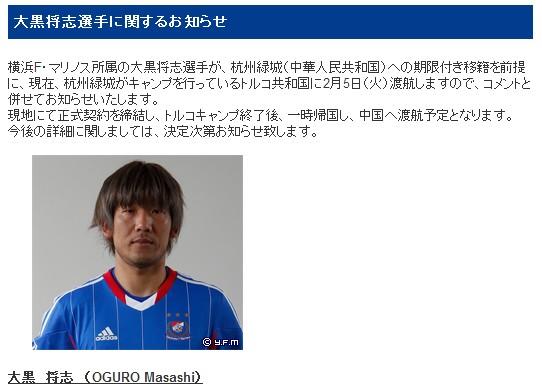 官方:横滨水手宣布大黒将志加盟绿城