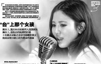 前国家队跳水女将孙茂酒吧驻唱:很充实