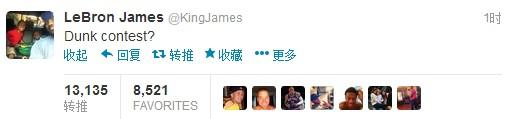 詹姆斯发表推特:扣篮大赛?