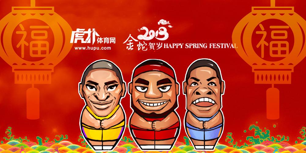 蛇年到!虎扑新声祝各位新春快乐!