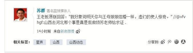 王兴江:球队搬迁假的就像和王母娘娘结婚