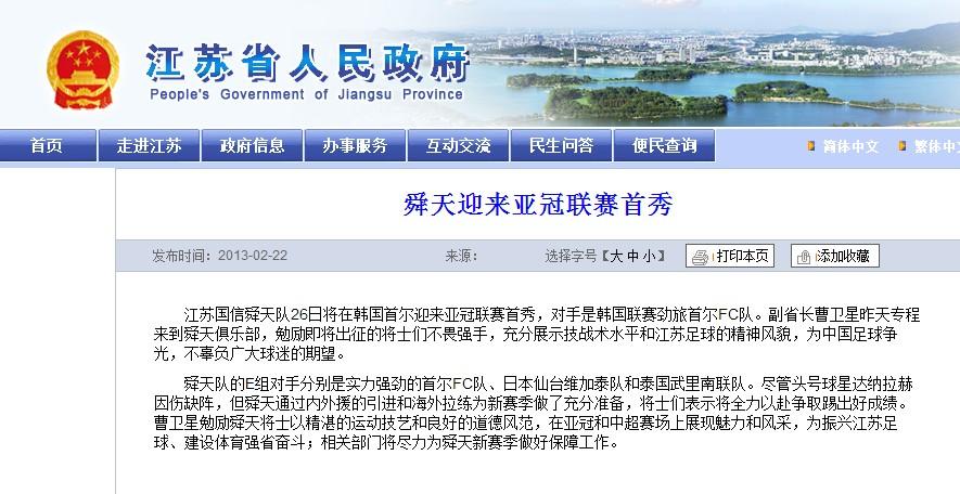 江苏省政府官网关注舜天出征亚冠