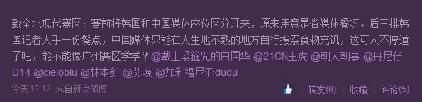 曝全北现代赛区拒绝向中国媒体提供餐点