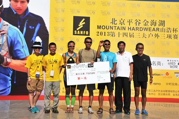 第十四届三夫户外三项赛在京举办