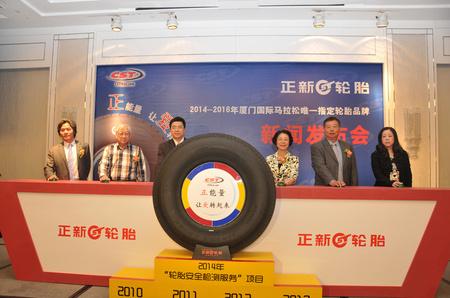 正新轮胎,厦马唯一指定轮胎品牌