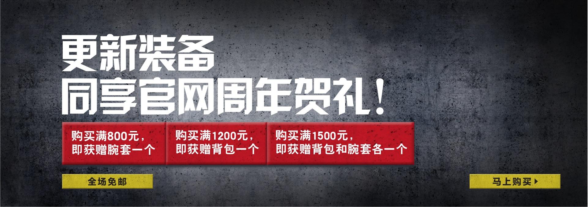 Under Armour分享官网周年贺礼