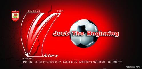 中超联赛官网_3月27日,长春亚泰俱乐部通过其官方微博发布了中超联赛第四轮与大连阿