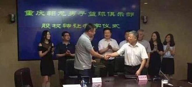 重庆翱龙正式变更为北京控股男篮