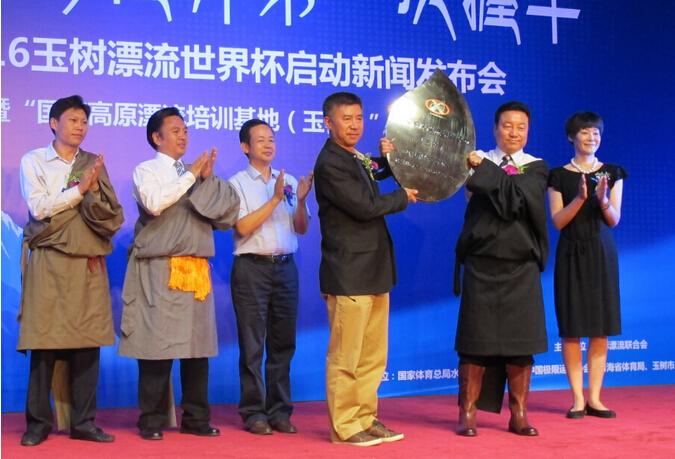 2016玉树漂流世界杯发布会在京举行