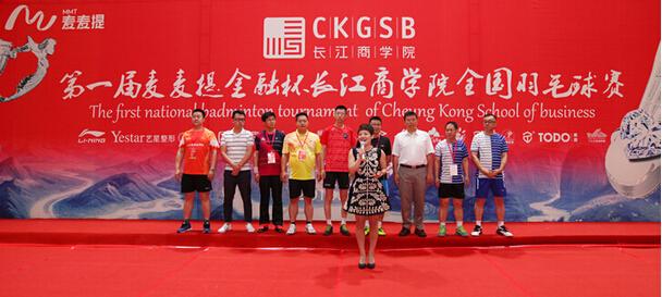 首届长江商学院全国羽毛球赛在京拉开帷幕