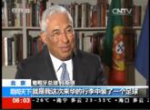葡萄牙总理访华,赠习主席欧洲杯签名足球